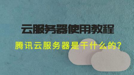 腾讯云服务器是干什么的?都有哪些用途?云服务器使用教程