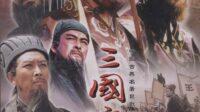 三国演义(1994)