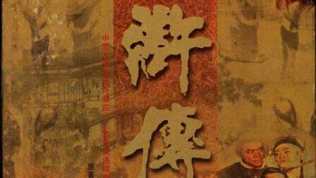 水浒传(1998)