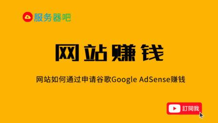 服务器吧丨只知道YouTube获利?我教你网站AdSense赚钱