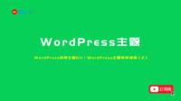 WordPress主题推荐丨极客公园WordPress免费主题Git