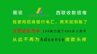 Google AdSense 收款教程丨电汇到招商银行,原来这么方便