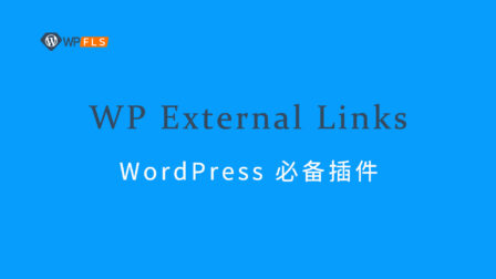WordPress必备SEO优化插件丨WP External Links