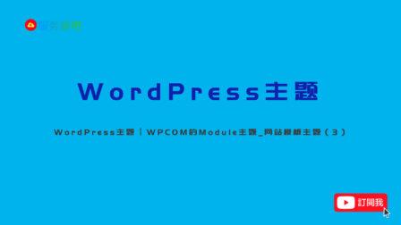 WordPress主题丨WPCOM的Module主题_网站模板主题(3)