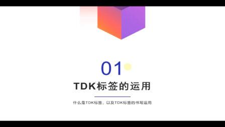 SEO优化系列第三讲:站内优化,什么是TDK标签与关键词的运用