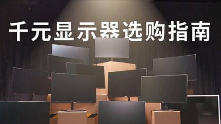 显示器吧丨2020 千元显示器测试,挑选电脑显示屏