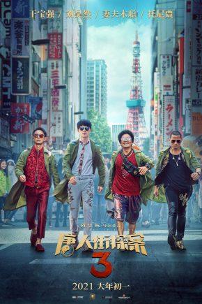 唐人街探案3在线观看免费观看完整版