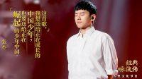 张杰丨少年中国说